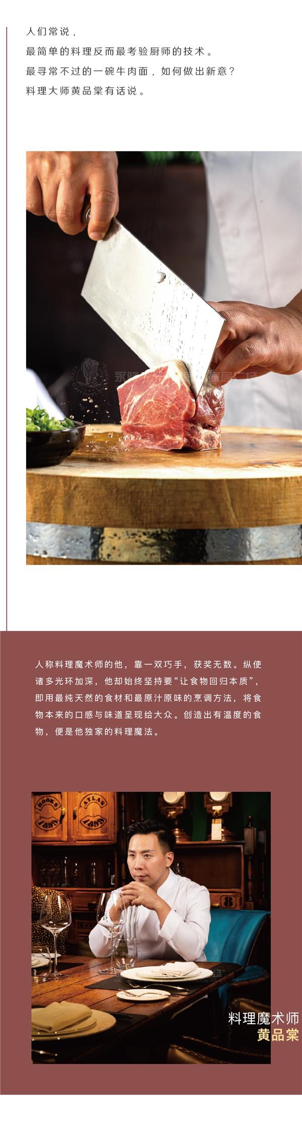 永隆麺上新 邀您品味大师的牛肉面
